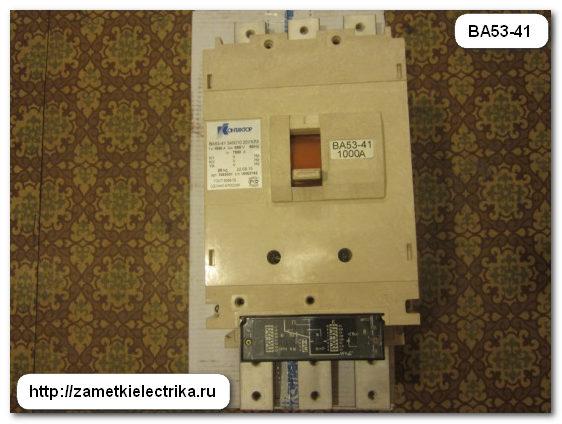 avtomat_va53-41_s_poluprovodnikovym_rascepitelem_1