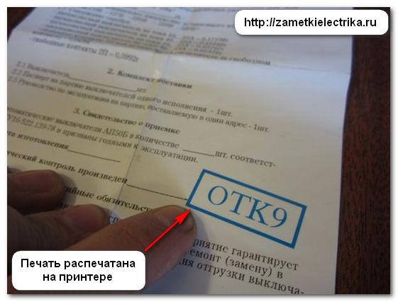 ispytaniya_avtomata_ap-50_13