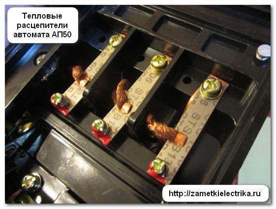 ispytaniya_avtomata_ap-50_25
