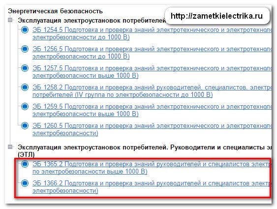 test_dlya_rukovoditelej_i_specialistov_elektrotexnicheskix_laboratorij_1