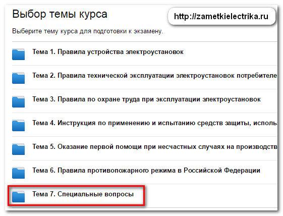 test_dlya_rukovoditelej_i_specialistov_elektrotexnicheskix_laboratorij_2