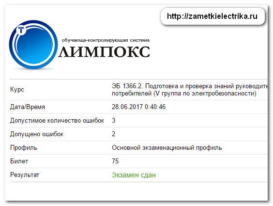 test_dlya_rukovoditelej_i_specialistov_elektrotexnicheskix_laboratorij_3