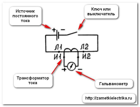 polyarnost_transformatorov_toka_11