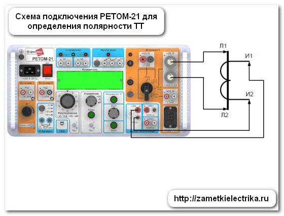 polyarnost_transformatorov_toka_25