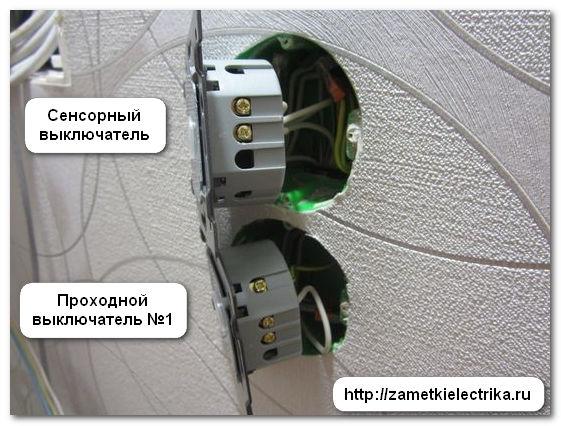 sxema_podklyucheniya_proxodnyx_vyklyuchatelej_livolo_28