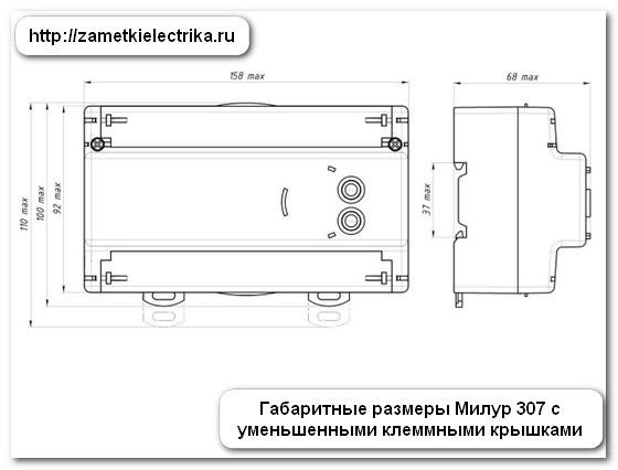 zamena_trexfaznogo_schetchika_sazu-i670m_na_milur_307_16