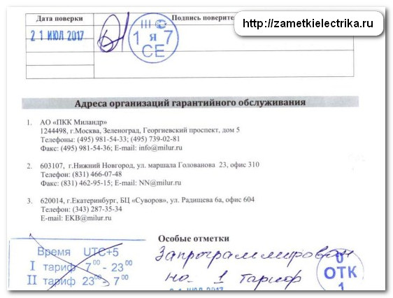 zamena_trexfaznogo_schetchika_sazu-i670m_na_milur_307_20
