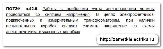 zamena_trexfaznogo_schetchika_sazu-i670m_na_milur_307_22