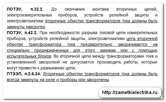 zamena_trexfaznogo_schetchika_sazu-i670m_na_milur_307_23