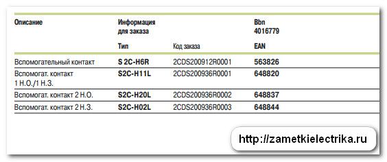 blok_kontakty_dlya_modulnyx_avtomatov_21