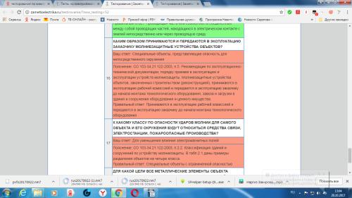Тесты ростехнадзора по электробезопасности 2019 олимпокс сертификаты электробезопасности