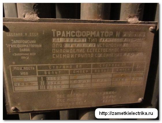 gudenie_transformatorov_11