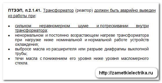 gudenie_transformatorov_2