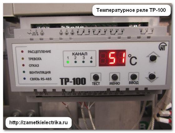 sxema_podklyucheniya_i_nastrojka_temperaturnogo_rele_tr-100_1