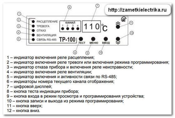 sxema_podklyucheniya_i_nastrojka_temperaturnogo_rele_tr-100_13