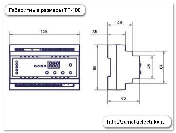 sxema_podklyucheniya_i_nastrojka_temperaturnogo_rele_tr-100_2