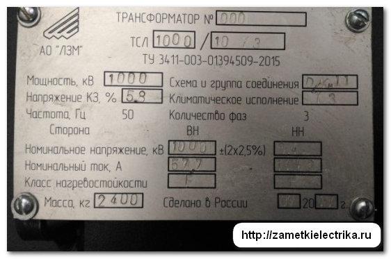 sxema_podklyucheniya_i_nastrojka_temperaturnogo_rele_tr-100_4