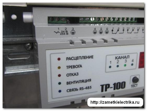 sxema_podklyucheniya_i_nastrojka_temperaturnogo_rele_tr-100_5