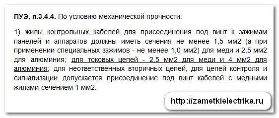 obryv_v_tokovyx_cepyax_2