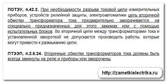 obryv_v_tokovyx_cepyax_5
