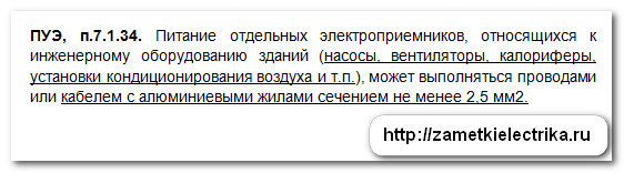 alyuminij_v_kvartirax_i_domax_3
