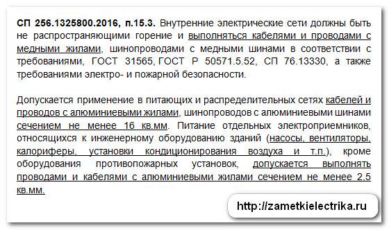 alyuminij_v_kvartirax_i_domax_4