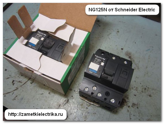 obzor_i_ispytaniya_avtomata_ng125n_ot_schneider_electric_1