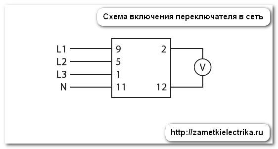 sxema_podklyucheniya_kulachkovogo_pereklyuchatelya-kpu11_3
