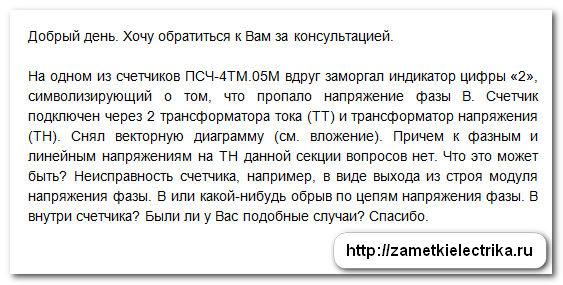 poisk_neispravnosti_v_cepyax_ucheta_elektroenergii_1