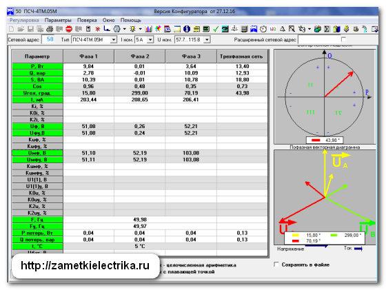 poisk_neispravnosti_v_cepyax_ucheta_elektroenergii_10