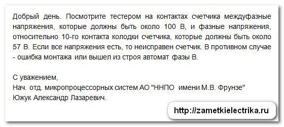 poisk_neispravnosti_v_cepyax_ucheta_elektroenergii_2