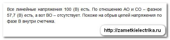 poisk_neispravnosti_v_cepyax_ucheta_elektroenergii_3