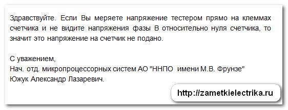 poisk_neispravnosti_v_cepyax_ucheta_elektroenergii_4