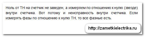 poisk_neispravnosti_v_cepyax_ucheta_elektroenergii_5