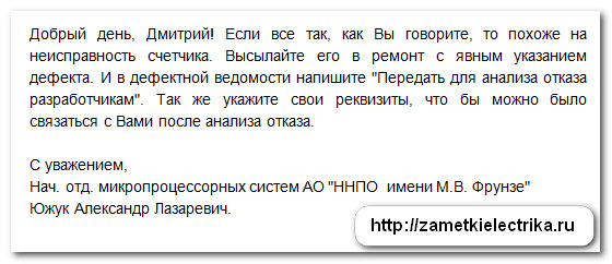 poisk_neispravnosti_v_cepyax_ucheta_elektroenergii_6