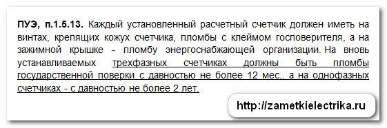 srok_davnosti_poverki_dlya_elektroschetchikov_1