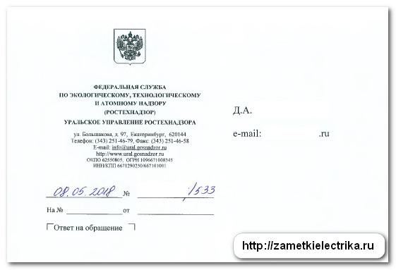 srok_davnosti_poverki_dlya_elektroschetchikov_10
