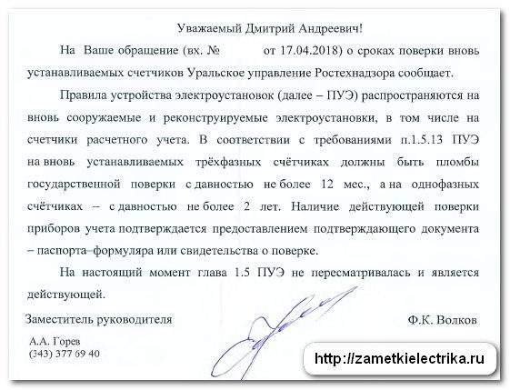 srok_davnosti_poverki_dlya_elektroschetchikov_11
