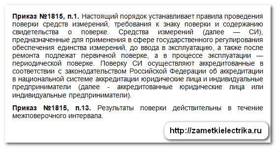 srok_davnosti_poverki_dlya_elektroschetchikov_18