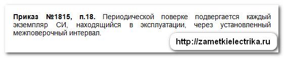 srok_davnosti_poverki_dlya_elektroschetchikov_19