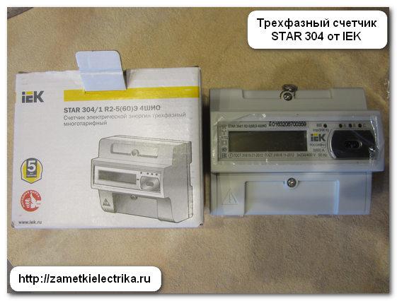srok_davnosti_poverki_dlya_elektroschetchikov_2