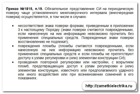 srok_davnosti_poverki_dlya_elektroschetchikov_20