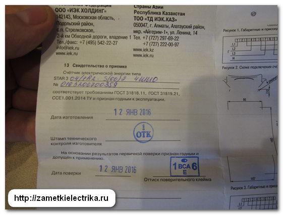 srok_davnosti_poverki_dlya_elektroschetchikov_5