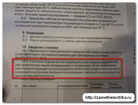 srok_davnosti_poverki_dlya_elektroschetchikov_6
