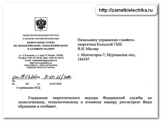 srok_davnosti_poverki_dlya_elektroschetchikov_7