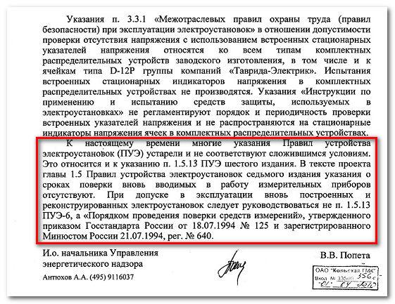 srok_davnosti_poverki_dlya_elektroschetchikov_8