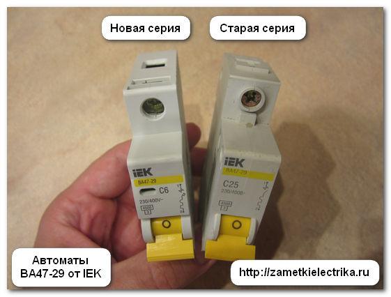 sborka_i_ustanovka_shhita_dlya_garazha_48