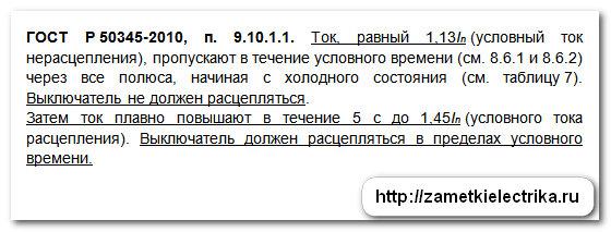 ispytaniya_avtomatov_abb_schneider_iek_ekf_keaz_tdm_elvert_legrand_hager_eaton_chint_dekraft_2