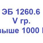test_po_elektrobezopasnosti_na_5_gruppu_33