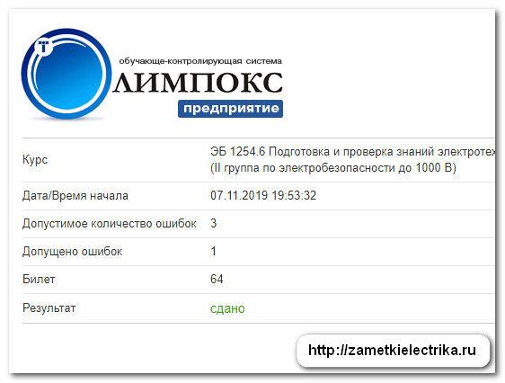 test_po_elektrobezopasnosti_na_2_gruppu_1